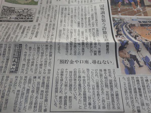 神戸新聞(2020.09.20)