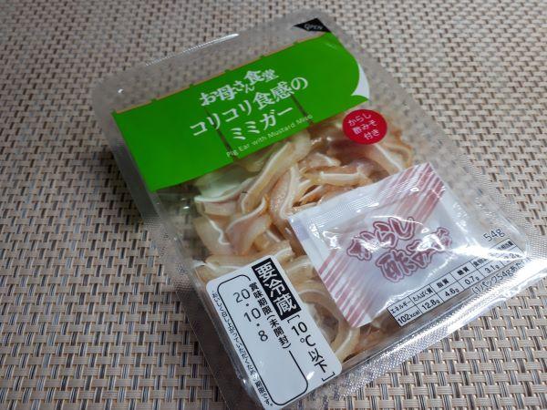 【コンビニ晩酌】ファミリーマートお母さん食堂 コリコリ食感のミミガーを食べるところ(オリジナル写真)