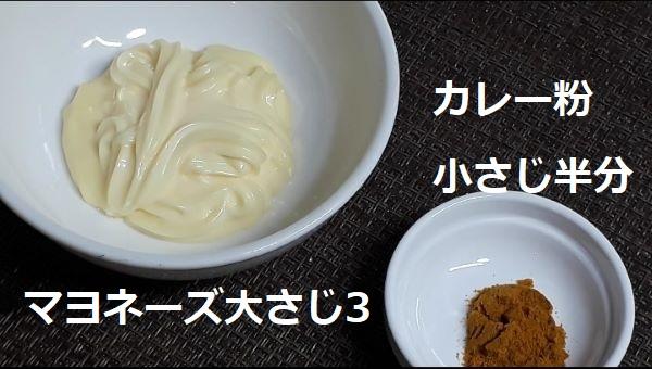 【レシピ マカロニたまごサラダ風】半熟たまごとカレーマヨネーズのペンネ/つくり方(オリジナル写真)