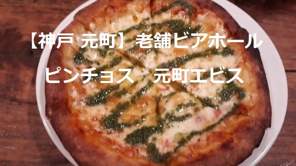 【神戸 元町】老舗ビアホール「ピンチョス 元町エビス」のピザ(オリジナル写真)