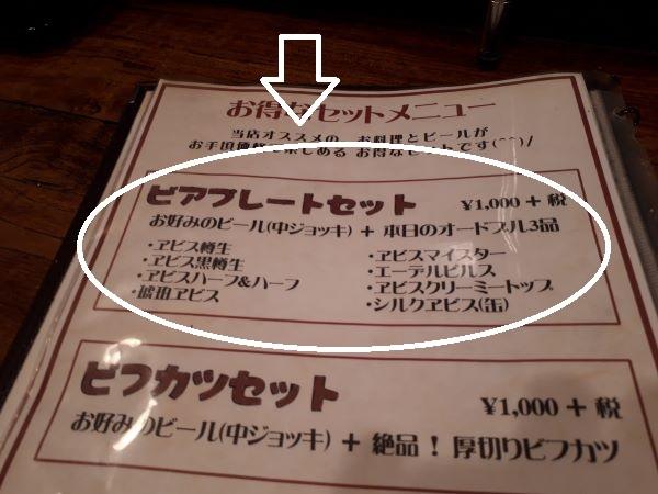 【神戸 元町】老舗ビアホール「ピンチョス 元町エビス」での飲食風景(オリジナル写真)