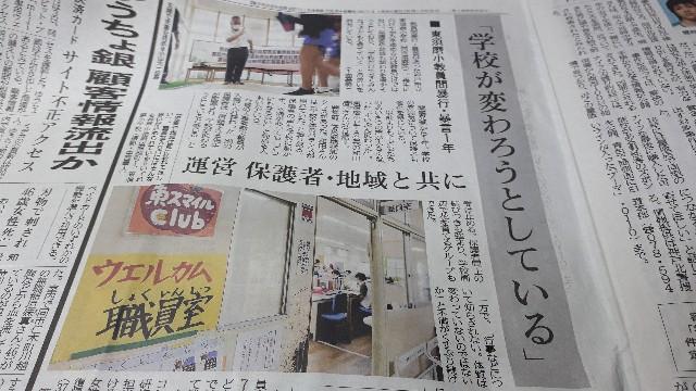 神戸新聞(2020.10.04)