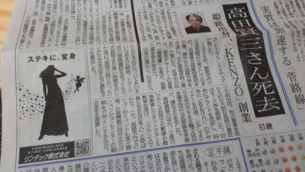 神戸新聞(2020.10.05)