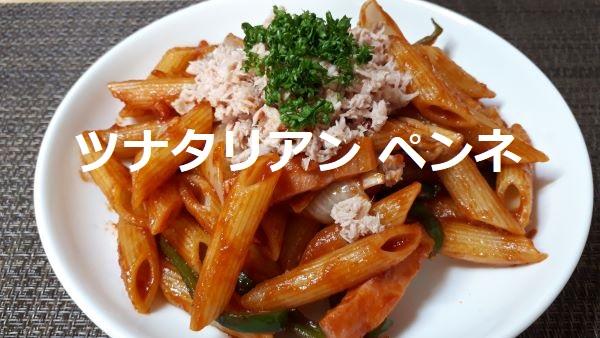 【レシピ パスタ】ツナタリアン ペンネの完成図(オリジナル写真)