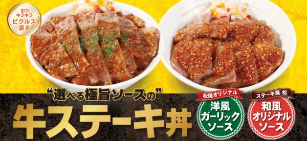 【松屋】本日発売「選べる極旨ソースの牛ステーキ丼」のイメージ