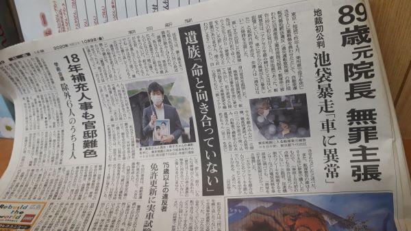 朝日新聞(2020.10.09)