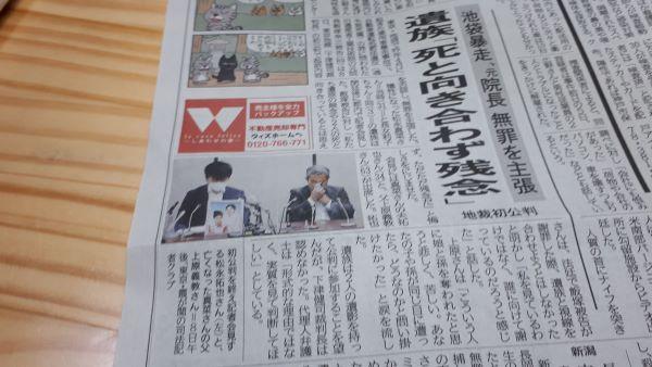 神戸新聞(2020.10.09)