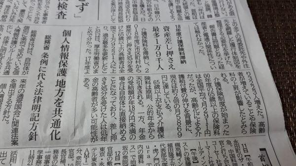 神戸新聞(2020.10.13)