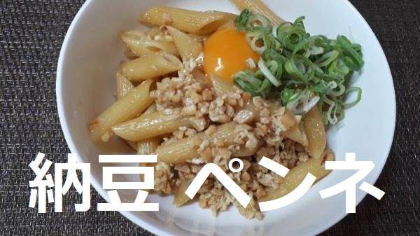 【レシピ 納豆パスタ】ひきわり納豆を使って「納豆 ペンネ」の完成図(オリジナル写真)