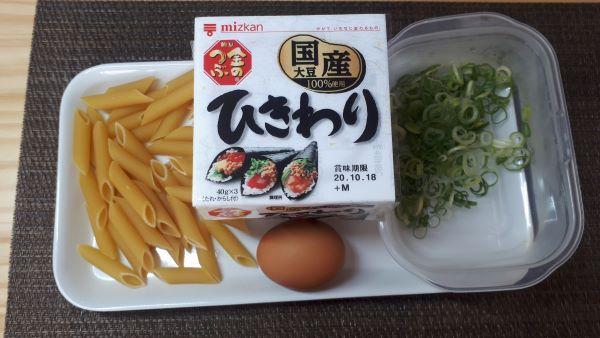 【レシピ 納豆パスタ】ひきわり納豆を使って「納豆 ペンネ」の材料(オリジナル写真)