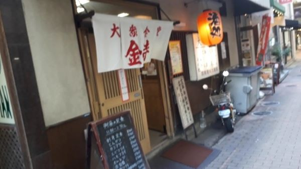 神戸元町 金時食堂の外観(オリジナル写真)