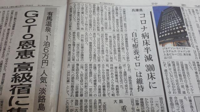 神戸新聞(2020.10.15)