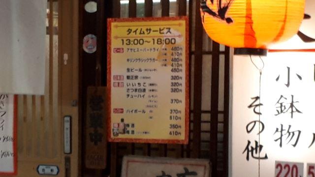 神戸 元町 金時食堂の外看板(オリジナル写真)