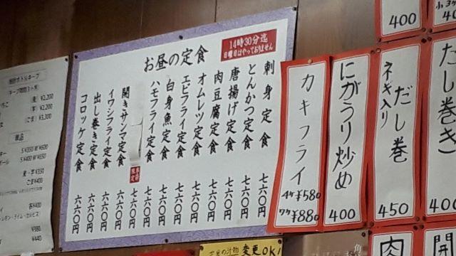 神戸元町 金時食堂のメニュー(オリジナル写真)