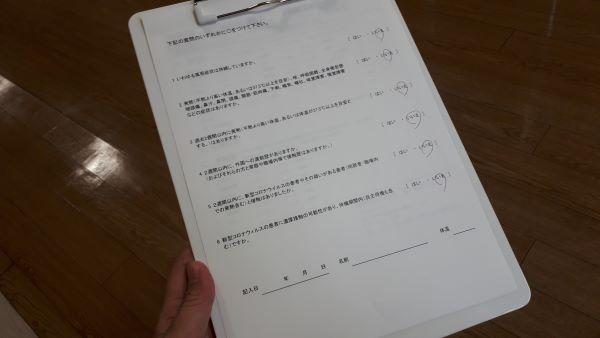 問診票(オリジナル写真)