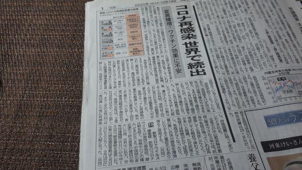 神戸新聞(2020.10.19)