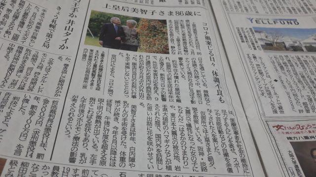 神戸新聞(2020.10.20)