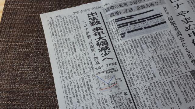 神戸新聞(2020.10.21)