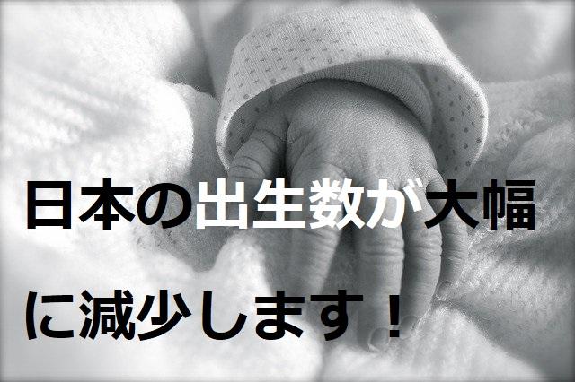 出生数のイメージ