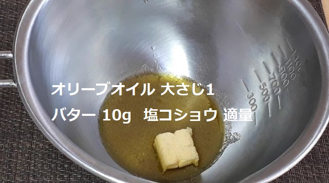 【レシピ パスタ】「釜玉スパゲッティ」の作り方(オリジナル写真)