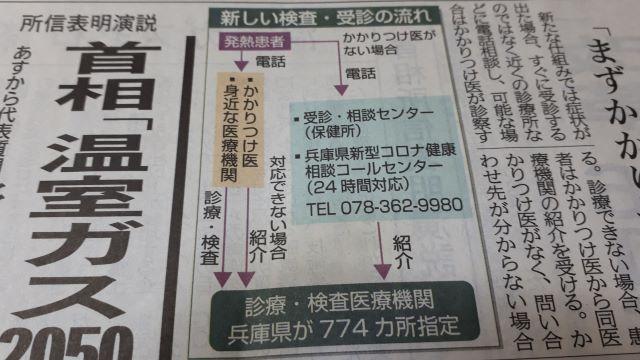 神戸新聞(2020.10.27)