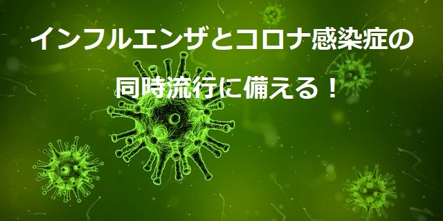 インフルエンザとコロナ感染症同時流行のイメージ