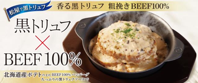【松屋】「黒トリュフソースのビーフハンバーグ定食」のイメージ