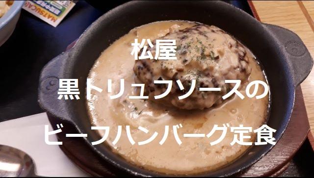 【松屋】本日発売 「黒トリュフソースのビーフハンバーグ定食」の外見(オリジナル写真)