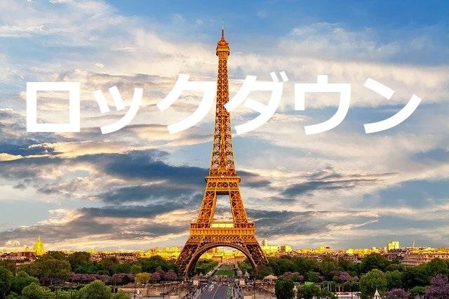 フランスロックダウンのイメージ