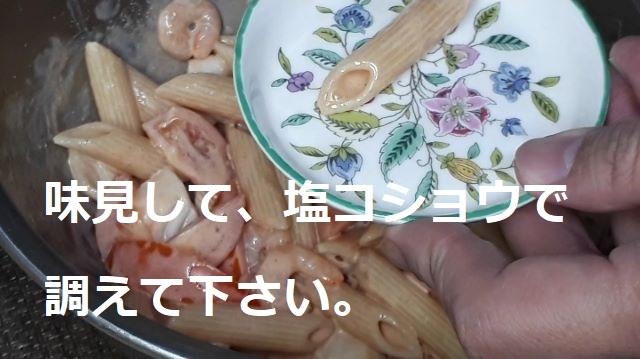 【レシピ パスタ】なんちゃって「オーロラソース ペンネ」の作り方(オリジナル写真)