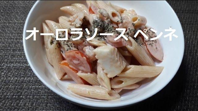 【レシピ パスタ】なんちゃって「オーロラソース ペンネ」の完成写真(オリジナル写真)