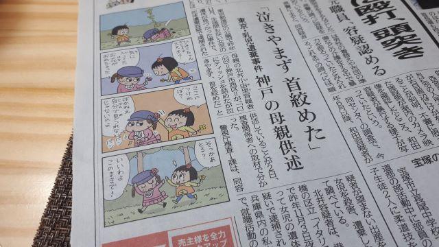 神戸新聞(2020.11.03)