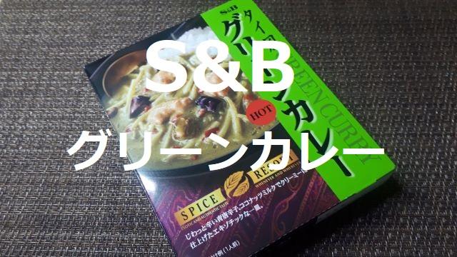 S&B「 タイ風 グリーンカレー」の外見(オリジナル写真)