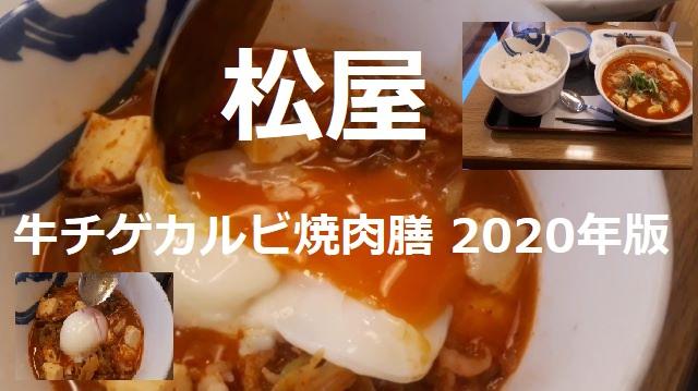 松屋本日発売「牛チゲカルビ焼肉膳 2020年版」(オリジナル写真)