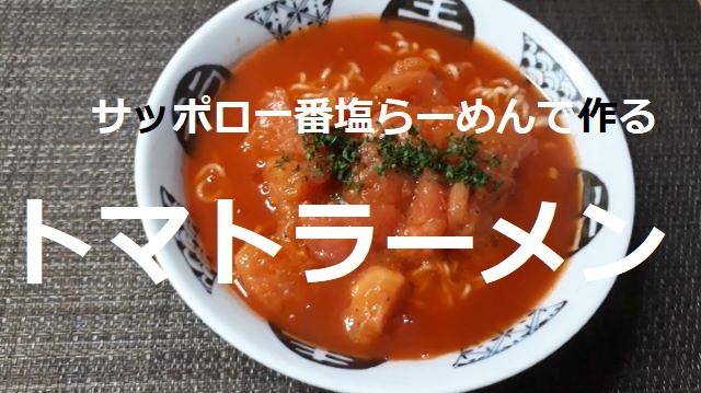 【サッポロ一番塩ラーメン アレンジ】トマトラーメンの出来上がり(オリジナル写真)