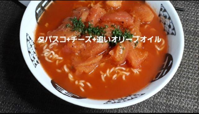 【サッポロ一番塩らーめん アレンジ】トマトラーメンを食べるところ(オリジナル写真)
