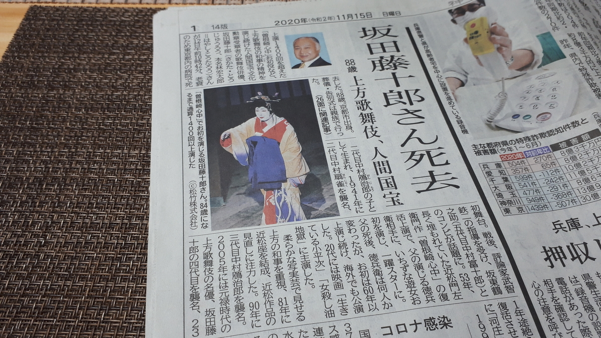 神戸新聞(2020.11.15)