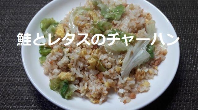 【レシピ 基本の鮭とレタスのチャーハン】の出来上がり(オリジナル写真)