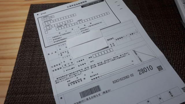 f:id:masaru-masaru-3889:20201123141530j:plain
