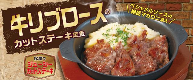 【松屋】本日発売 「牛リブロースのカットステーキ定食」のイメージ