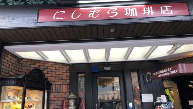三宮「神戸にしむら珈琲店 三宮店」の外観