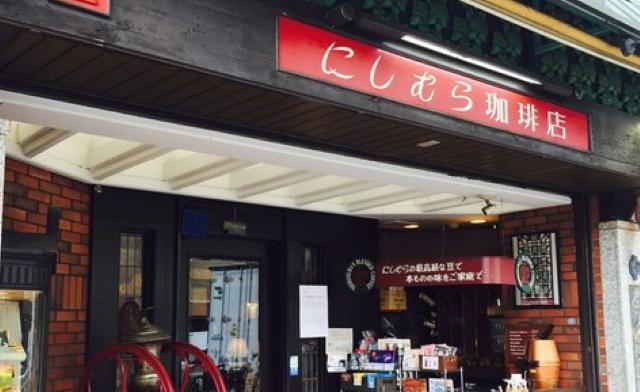 神戸にしむら珈琲店 三宮店の外観