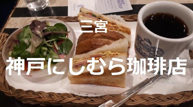 神戸にしむら珈琲店 三宮店のカナディアンセット(オリジナル写真)
