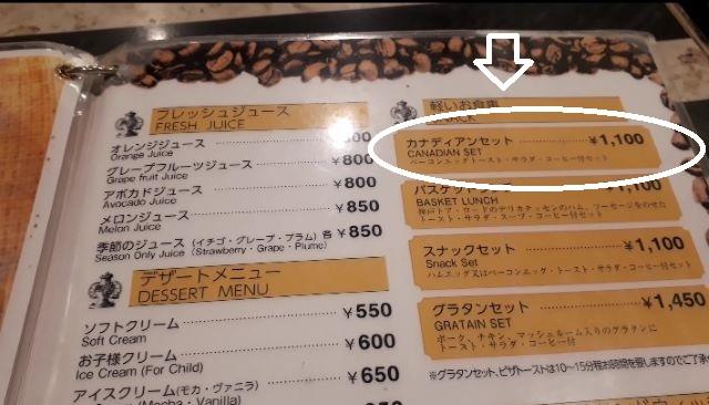 神戸にしむら珈琲店 三宮店のメニュー(オリジナル写真)