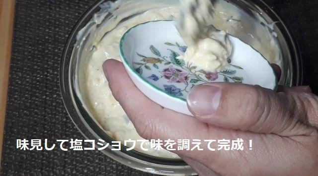 レシピ 基本のタルタルソースの作り方(オリジナル写真)