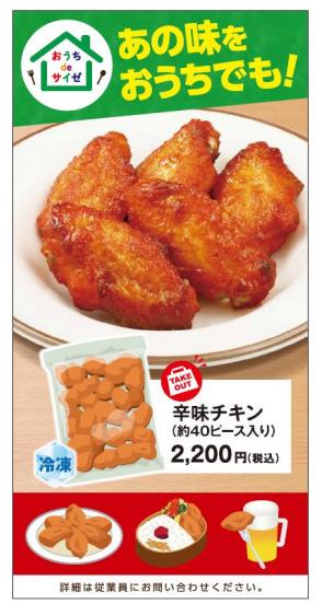 サイゼリヤ「辛味チキン(約40ピース入り)」(冷凍)のイメージ