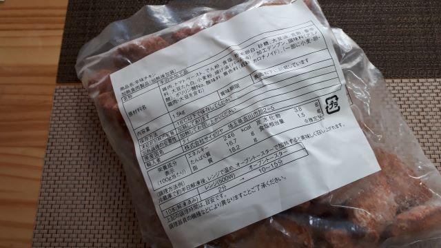 サイゼリヤ「辛味チキン(約40ピース入り)」(冷凍)の外見(オリジナル写真)