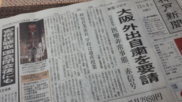 神戸新聞(2020.12.04)
