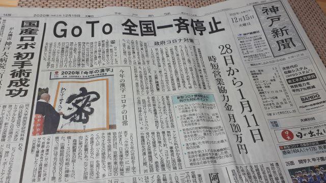 2020.12.15神戸新聞