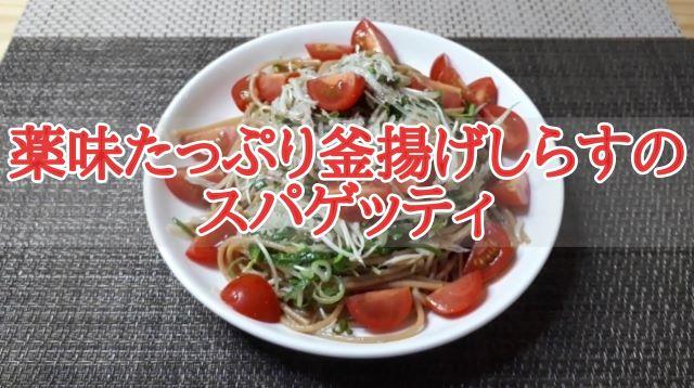 【しらすのパスタ レシピ】薬味たっぷり釜揚げしらすのスパゲッティ(オリジナル写真)